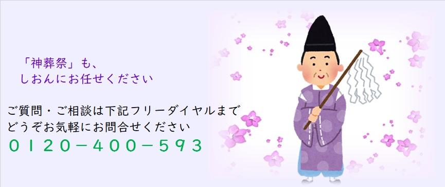shinsousai