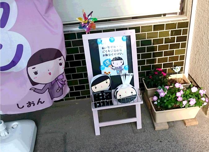 uchiwa2